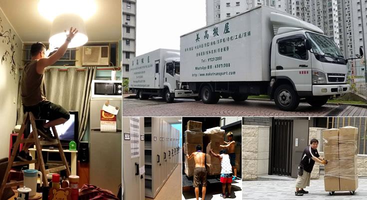 美高搬屋 - 最貼心的搬屋搬運公司