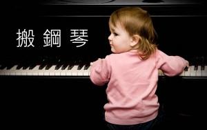 搬鋼琴要注意什麼?