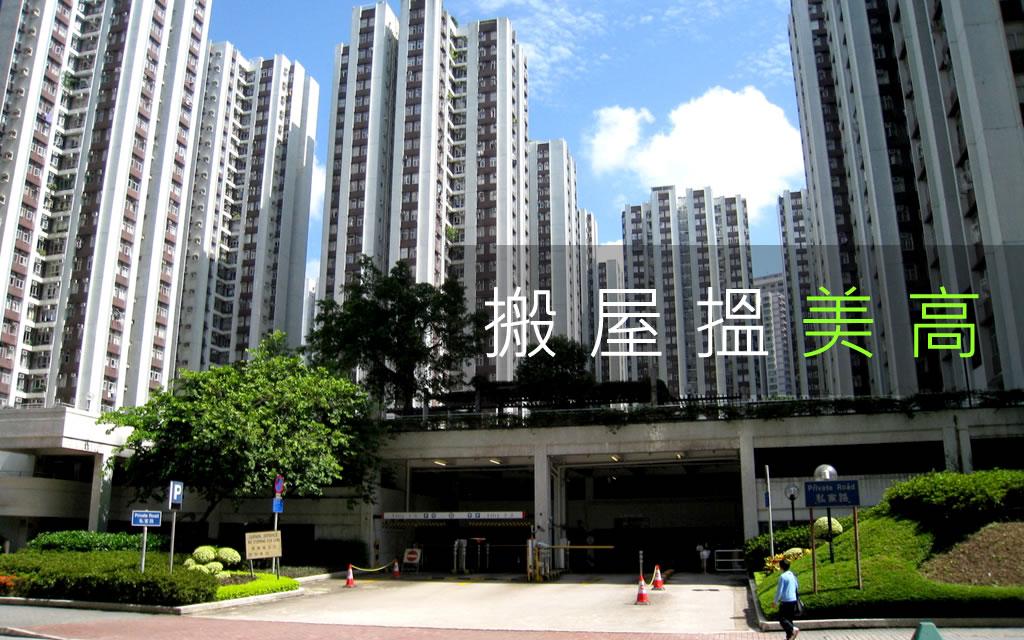 香港搬屋搵美高!