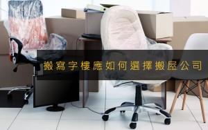 搬寫字樓應如何選擇搬屋公司